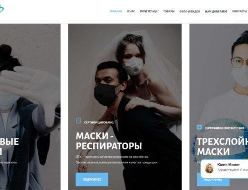 Сайт производителя медицинских СИЗ