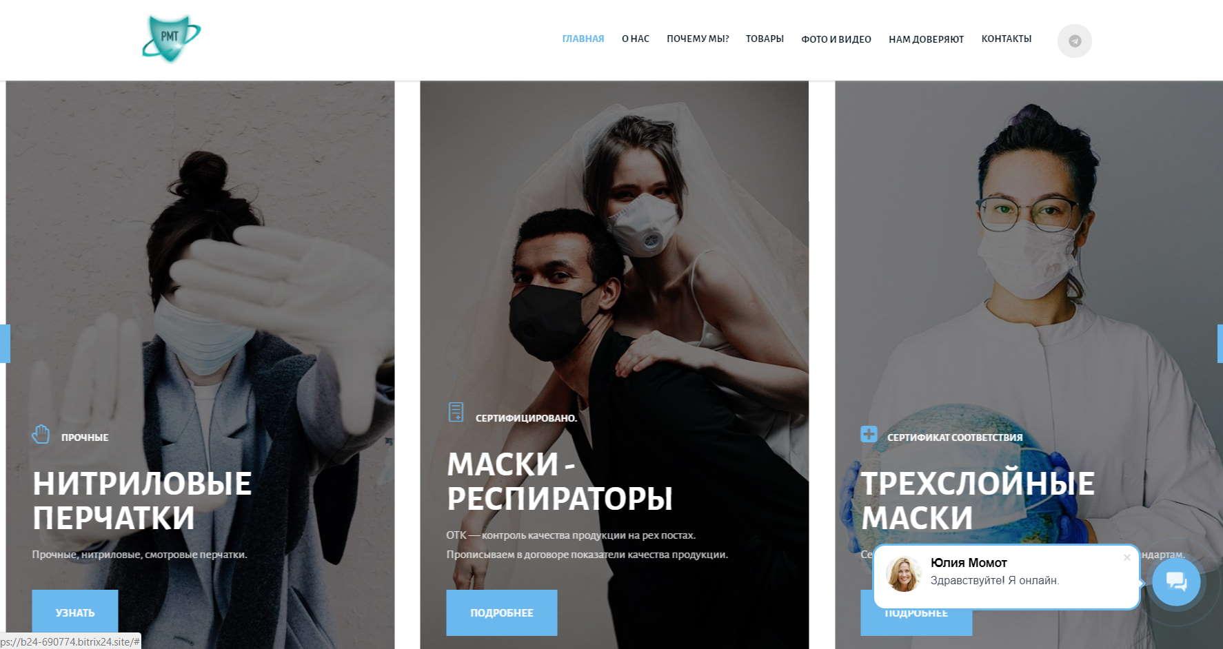 сайт производителя медицинских масок