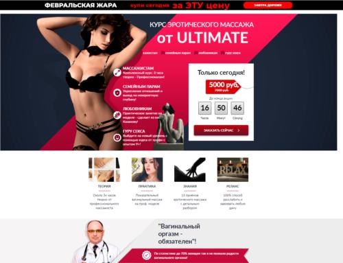Лендинг по продаже курсов эротического массажа