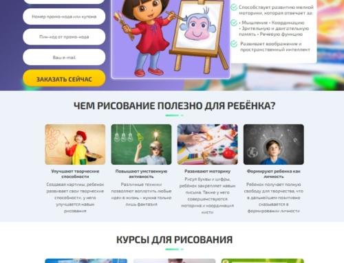 Лендинг по продаже курсов — детского творческого развития